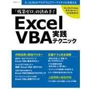 「残業ゼロ」の決め手!Excel VBA実践テクニック(日経BP社) [電子書籍]