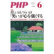 月刊誌PHP 2017年6月号(PHP研究所) [電子書籍]