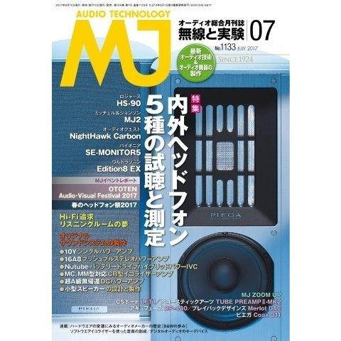 MJ無線と実験 2017年7月号(誠文堂新光社) [電子書籍]