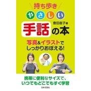 持ち歩き やさしい手話の本(日本文芸社) [電子書籍]
