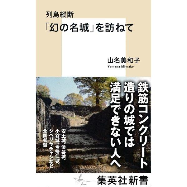 列島縦断 「幻の名城」を訪ねて(集英社) [電子書籍]