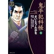 ワイド版鬼平犯科帳 53(リイド社) [電子書籍]