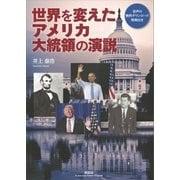 世界を変えたアメリカ大統領の演説【CDなし】(講談社) [電子書籍]