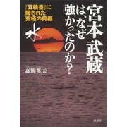 宮本武蔵は、なぜ強かったのか? 『五輪書』に隠された究極の奥義「水」(講談社) [電子書籍]