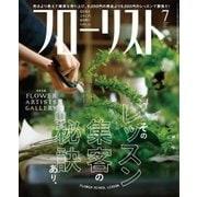 フローリスト 2017年7月号(誠文堂新光社) [電子書籍]