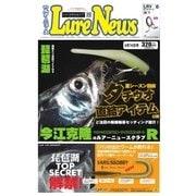 週刊 ルアーニュース 2017/06/16号(名光通信社) [電子書籍]
