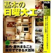 決定版 基本の日曜大工(学研) [電子書籍]