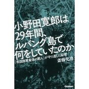 小野田寛郎は29年間、ルバング島で何をしていたのか(学研) [電子書籍]