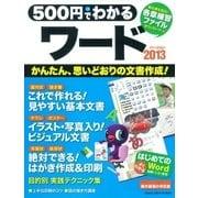 500円でわかる ワード2013(学研) [電子書籍]