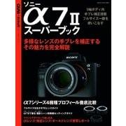 ソニーα7IIスーパーブック(学研) [電子書籍]