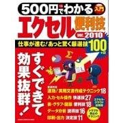 500円でわかる エクセル2010便利技(学研) [電子書籍]