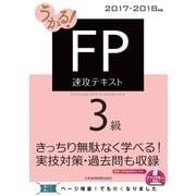 うかる! FP3級 速攻テキスト 2017-2018年版(日経BP社) [電子書籍]