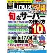 日経Linux 2017年7月号(日経BP社) [電子書籍]