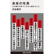 未来の年表 人口減少日本でこれから起きること(講談社) [電子書籍]
