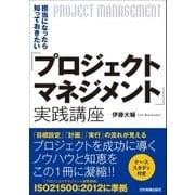 担当になったら知っておきたい「プロジェクトマネジメント」実践講座(日本実業出版社) [電子書籍]