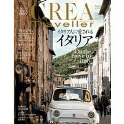 CREA Traveller 2017 Summer NO.50(文藝春秋) [電子書籍]
