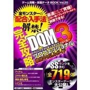 ゲーム攻略・改造データBOOK Vol.20(三才ブックス) [電子書籍]