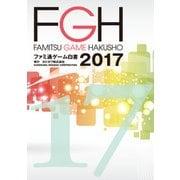 ファミ通ゲーム白書2017(KADOKAWA Game Linkage) [電子書籍]