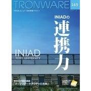 TRONWARE VOL.165(パーソナルメディア) [電子書籍]