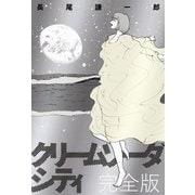 クリームソーダシティ 完全版(太田出版) [電子書籍]