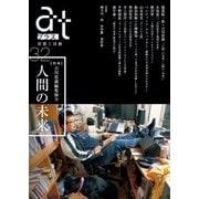 atプラス 32(太田出版) [電子書籍]