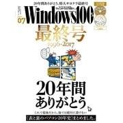 Windows100% 2017年7月号(晋遊舎) [電子書籍]