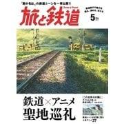 旅と鉄道 2017年5月号 [雑誌](天夢人) [電子書籍]
