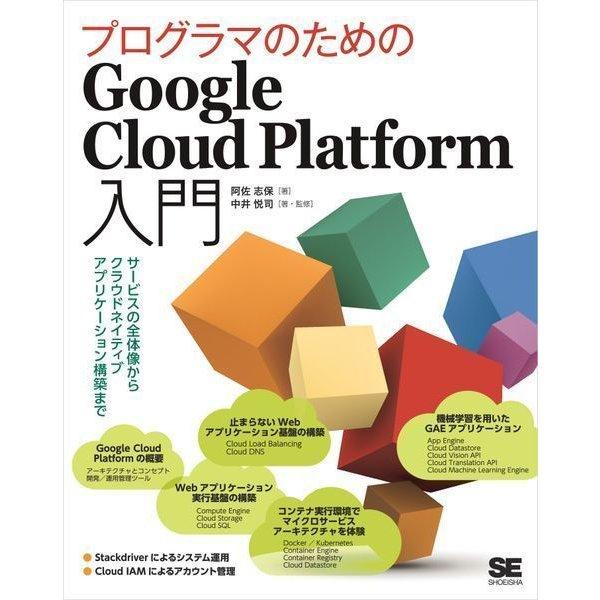 プログラマのためのGoogle Cloud Platform入門 サービスの全体像からクラウドネイティブアプリケーション構築まで(翔泳社) [電子書籍]