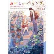 おいしいベランダ。 3月の桜を待つテーブル(KADOKAWA) [電子書籍]