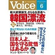 Voice 平成29年6月号(PHP研究所) [電子書籍]