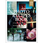 PERFECT PHOTO RECIPES BOOK(パーフェクト・フォトレシピブック)(玄光社) [電子書籍]
