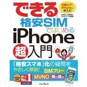 できる格安SIMではじめるiPhone超入門(インプレス) [電子書籍]