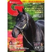 週刊Gallop(ギャロップ) 6月18日号(サンケイスポーツ) [電子書籍]