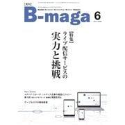 B-maga 2017年6月号(サテマガ・ビー・アイ) [電子書籍]