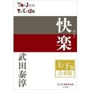 P+D BOOKS 快楽 上・下巻 合本版(小学館) [電子書籍]