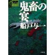 ゴルゴ13ノベルズII 鬼畜の宴(小学館) [電子書籍]