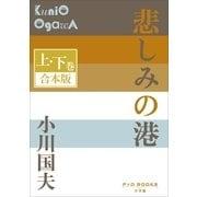 P+D BOOKS 悲しみの港 上・下巻 合本版(小学館) [電子書籍]