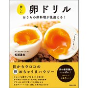 新しい卵ドリル(マガジンハウス) [電子書籍]