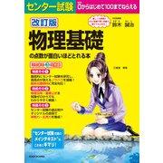 改訂版 センター試験 物理基礎の点数が面白いほどとれる本(KADOKAWA) [電子書籍]
