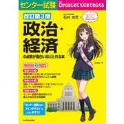 改訂第3版 センター試験 政治・経済の点数が面白いほどとれる本(KADOKAWA / 中経出版) [電子書籍]