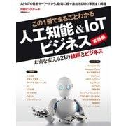 この1冊でまるごとわかる 人工知能&IoTビジネス 実践編(日経BP社) [電子書籍]