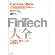 FinTech大全―今、世界で起きている金融革命(日経BP社) [電子書籍]