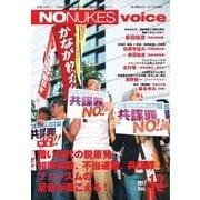 増刊 月刊紙の爆弾 NO NUKES voice vol.12(鹿砦社デジタル) [電子書籍]