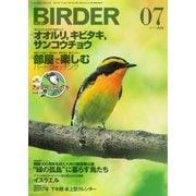 BIRDER(バーダー) 2017年7月号(文一総合出版) [電子書籍]