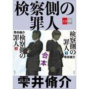 合本 検察側の罪人【文春e-Books】(文藝春秋) [電子書籍]