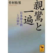 親鸞と一遍 日本浄土教とは何か(講談社) [電子書籍]