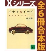Xシリーズ全6冊合本版(講談社) [電子書籍]