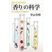 「香り」の科学 匂いの正体からその効能まで(講談社) [電子書籍]