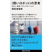 〈弱いロボット〉の思考 わたし・身体・コミュニケーション(講談社) [電子書籍]
