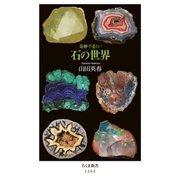 奇妙で美しい 石の世界(筑摩書房) [電子書籍]